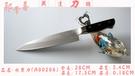 郭常喜與興達刀鋪-水果刀-尖頭銀鋼鍛柄(A00206) 家庭主婦不可或缺的好幫手