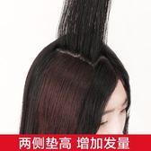 隱形無痕真髪女墊髪片 兩側加厚假髪片墊高頭髮蓬蓬貼 DA909『夢幻家居』