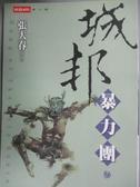 【書寶二手書T1/一般小說_JLG】城邦暴力團_張大春