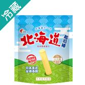北海道原味起司棒220G /包【愛買冷藏】