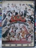 挖寶二手片-O02-029-正版DVD-華語【大世界】-張振寰 周初明 向云 林湘萍(直購價)