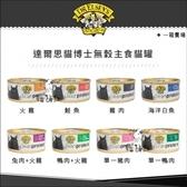 Dr.Elsey s達爾思貓博士[無穀主食貓罐,8種口味,156g,美國製](一箱24入)