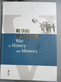 【書寶二手書T7/歷史_LIX】戰爭的歷史與記憶_呂芳上