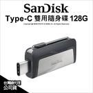 超商免運 SanDisk Type-C ...