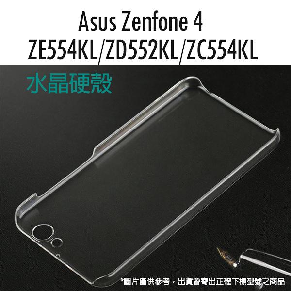 【妃凡】晶瑩剔透!Asus Zenfone 4 ZE554KL/ZD552KL/ZC554KL 透明殼 水晶殼 005