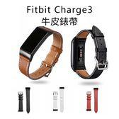 Fitbit Charge3 手錶錶帶 牛皮錶帶 金屬扣 商務 腕帶 手環帶 時尚 替換錶帶 皮質錶帶 替換帶