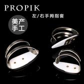 琦材 ProPik 美產手工民謠木吉他拇指指套撥片DERLIN TIP樹脂舌型