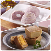 【名店直出-徐記老大房】芋頭酥(6入/盒)+鳳黃酥(8入/盒)