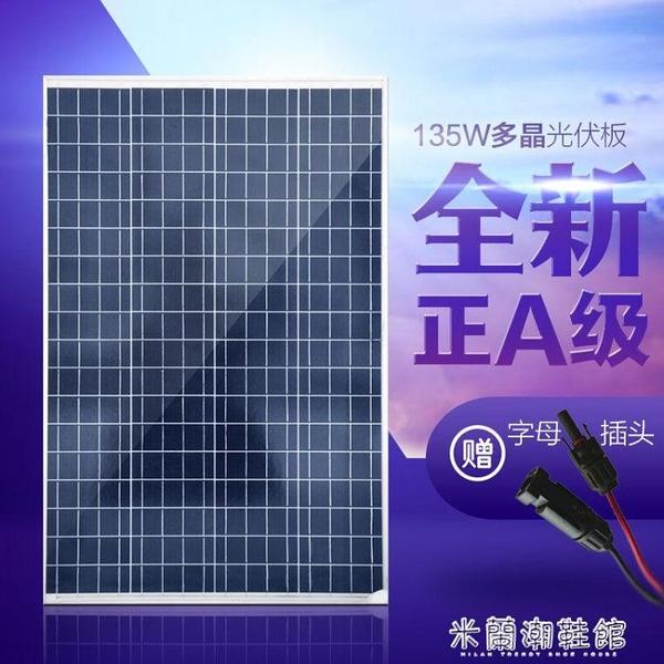 太陽能充電板 廠家直營全新多晶硅太陽能電池板30W50W80W100W光伏發電板
