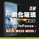 E68  館鋼化玻璃保護貼富可視InFocus M530 M535 M550 玻璃貼鋼膜螢