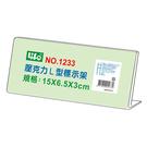 文具通1233價目架15x6.5x3cm
