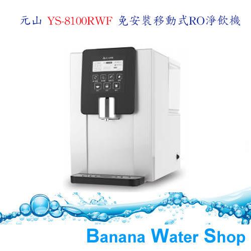 『Banana Water Shop 』免費送到府+零利率分期 元山免安裝移動式RO淨飲機 YS-8100RWF/YS8100