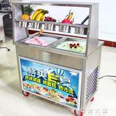 炒酸奶機商用炒冰機雙鍋全自動多功能冰激凌機方鍋炒冰淇淋卷機器QM「摩登大道」