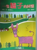 【書寶二手書T4/少年童書_NGX】一隻驢子的回憶_塞居爾夫人