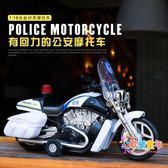 摩托車模型 合金警車摩托車玩具模型摩托賽車車模男孩兒童玩具聲光寶寶合金車 多款可選