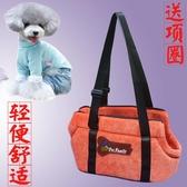 寵物背包狗狗便攜包手提單肩包貓包外出貓咪袋子狗背包外出斜跨包jy【全館免運】