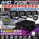 【CHICHIAU】4路AHD 720P...