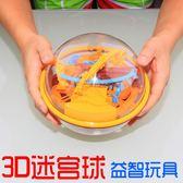 迷宮3d魔幻球創意兒童玩具益智智力玩具親子互動生日禮物igo    韓小姐