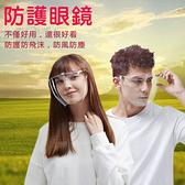 【防護罩】普通款 高清透明防飛沫面罩 全臉防濺面罩 鏡架護臉罩 防疫護目鏡 保護隔離罩