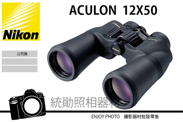 Nikon Action EX 12x50 雙筒望遠鏡