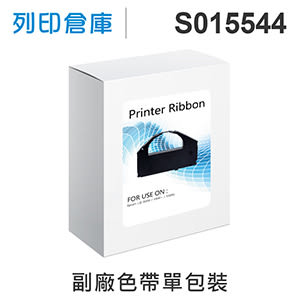 EPSON S015544 原廠黑色色帶 /適用 Epson LQ-3000/LQ-3000+/LQ-3500C