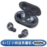 INTOPIC 廣鼎 真無線藍牙耳麥 JAZZ-TWE02【原價799↘現省100】