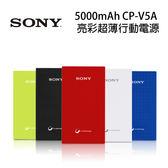 SONY 5000mAh CP-V5A 亮彩超薄行動電源
