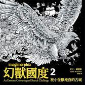 幻獸國度(2):被小怪獸淹沒的古城