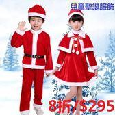 (交換禮物)聖誕節兒童服裝男女童裝扮表演服幼兒園衣服聖誕節演出服聖誕老人 雙12鉅惠