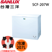 【SANLUX三洋】207L 上掀式冷凍櫃 SCF-207W 含基本安裝 免運費