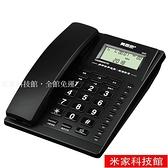 電話機 美思奇 8020 老式固定電話機辦公室座機家用座式電信坐機一鍵撥號 米家