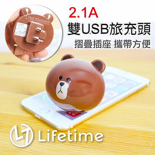 ﹝LINE熊大充電器﹞正版 充電頭 2.1A USB雙輸出 充電器 旅行充電頭〖LifeTime一生流行館〗A13033