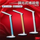 【歲末促銷】58度博視燈調光式博視燈LD3000三色可選 護眼 檯燈 書桌燈 閱讀燈 除眩光 抗藍光 抗UV