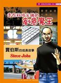 (二手書)走在科技尖端的創意魔王:賈伯斯的成長故事