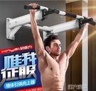 引體向上器 墻上單杠室內引體向上器墻體單杠雙杠沙袋架子家用健身器材 第六空間 MKS