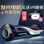 電動扭扭車成人智慧思維漂移代步車兒童雙輪平衡車220v  智聯igo