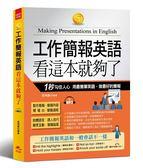 工作簡報英語 看這本就夠了:1秒勾住人心,用最簡單英語,做最好的簡報(附MP3)