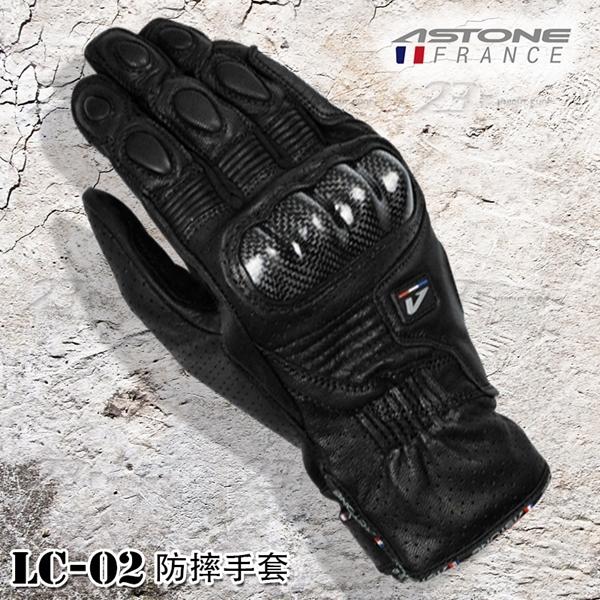 免運 法國 ASTONE LC-02 真皮 防摔 短手套 23番 LC02 黑 碳纖維 防摔 羊皮手套 透氣止滑 可自取