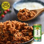 【黑橋牌】海苔肉酥-大罐裝