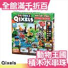 日本 QIXELS 創意 DIY 玩具 像素積木動物王國 共9種 13色積木 水串珠 禮物【小福部屋】