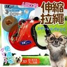 四個工作天出貨除了缺貨》日本TK》MyFamily系列伸縮拉繩-XS適合7kg以下超小型犬適用