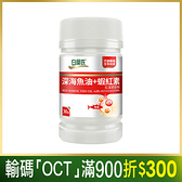 白蘭氏 深海魚油+蝦紅素30錠 -Omega3 DHA 14006726