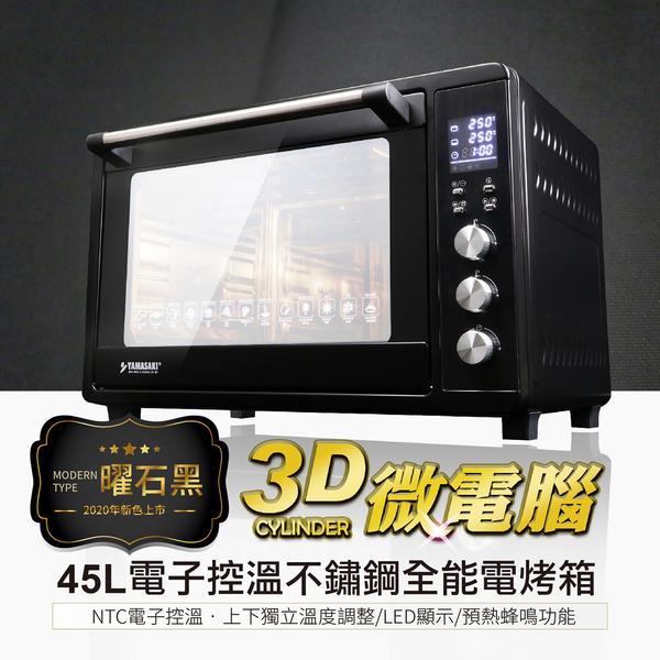 (現貨)山崎微電腦45L電子控溫不鏽鋼全能電烤箱SK-4680M(曜石黑)(贈3D旋轉烤籠+翅膀烤盤)(可3/6分期)