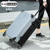 行李箱拉桿箱女旅行箱男萬向輪直角鋁框箱子