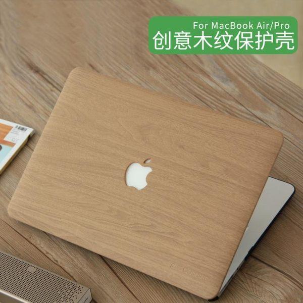 蘋果筆記本保護殼13寸macbook12寸pro13.3電腦air外殼15皮質套 【店慶八折特惠一天】