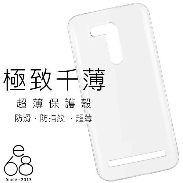 極致超薄 透明殼 ZenFone GO TV 手機殼 TPU軟殼 隱形 全包覆 保護套 裸機 清水套 無掀蓋 ZB551KL