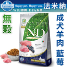 ◆MIX米克斯◆Farmina法米納-成犬無穀糧-羊肉藍莓-7kg ,WDJ推薦