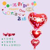 ※派對款 大串心Happy Day 鋁膜造型氣球 (2入) 生日/派對道具/喜慶/開幕/Party/晚會/佈置氣球/裝飾