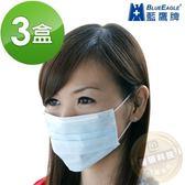 【藍鷹牌】藍色  台灣製 成人平面防塵口罩 50入x3盒