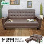 IHouse-梵蒂岡 貓抓皮簡美風格L型沙發
